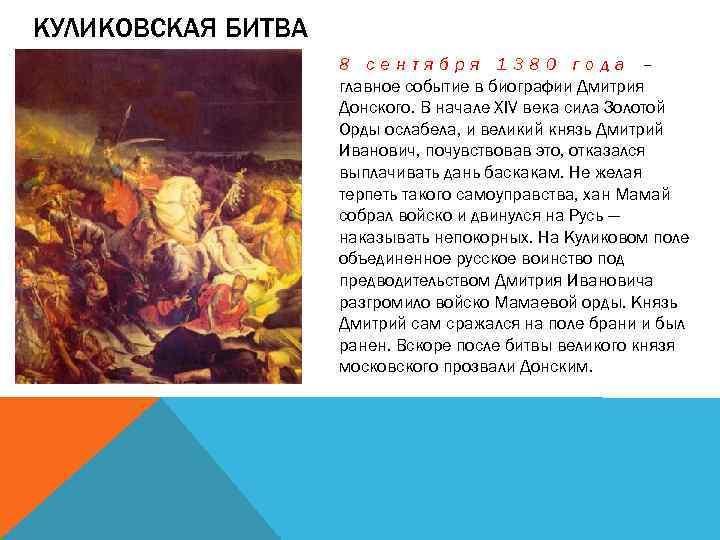 КУЛИКОВСКАЯ БИТВА 8 сентября 1380 года – главное событие в биографии Дмитрия Донского. В