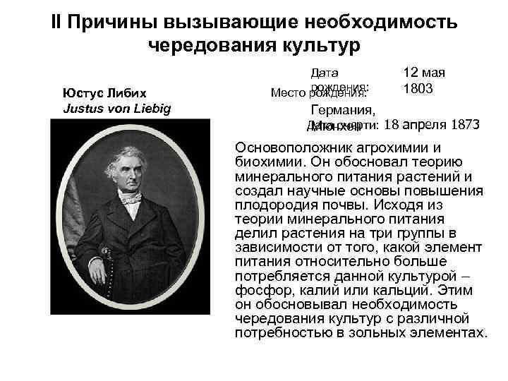 II Причины вызывающие необходимость чередования культур Юстус Либих Justus von Liebig Дата рождения: Место