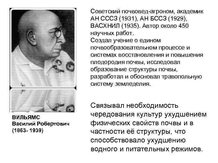 Советский почвовед-агроном, академик АН СССЗ (1931), АН БССЗ (1929), ВАСХНИЛ (1935). Автор около 450