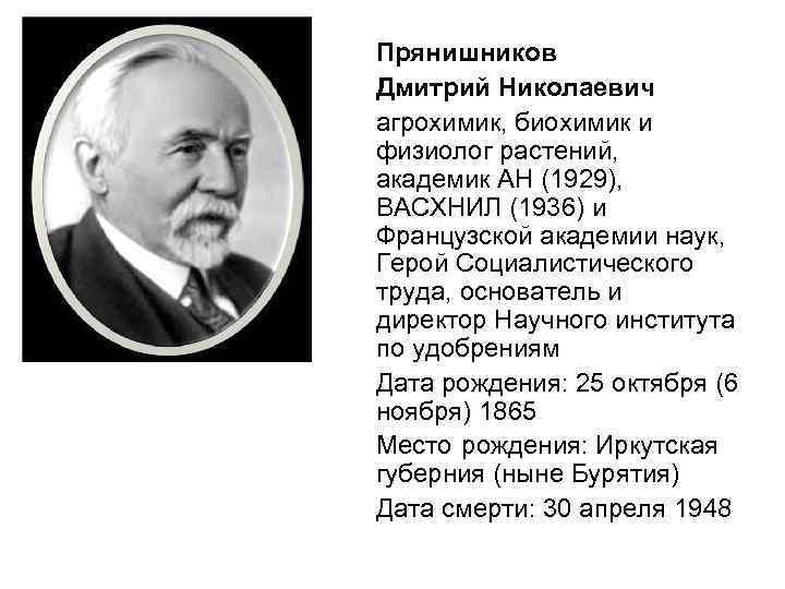 Прянишников Дмитрий Николаевич агрохимик, биохимик и физиолог растений, академик АН (1929), ВАСХНИЛ (1936) и
