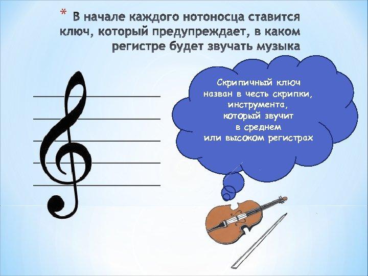 * _________________ _________ Скрипичный ключ назван в честь скрипки, инструмента, который звучит в среднем