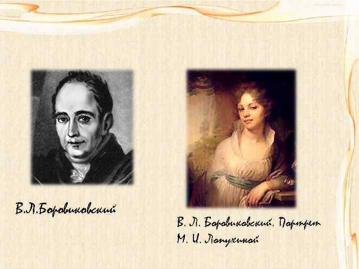 В. Л. Боровиковский. Портрет М. И. Лопухиной
