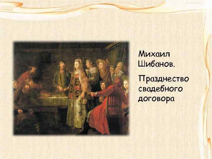 Михаил Шибанов. Празднество свадебного договора