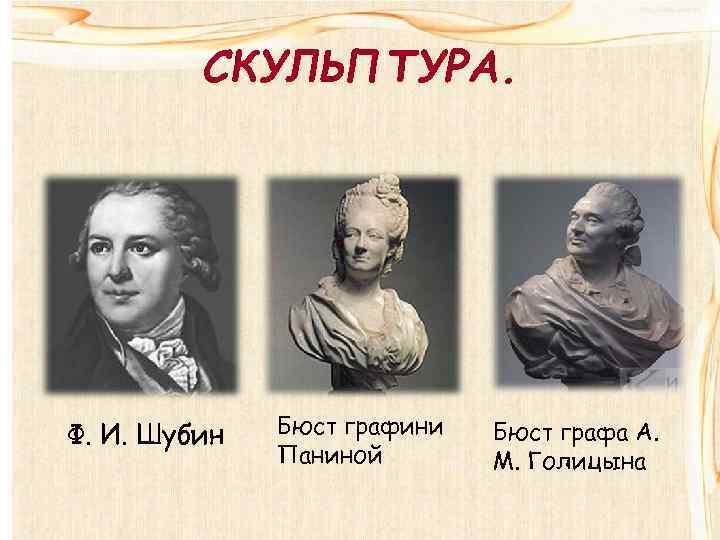 СКУЛЬПТУРА. Ф. И. Шубин Бюст графини Паниной Бюст графа А. М. Голицына