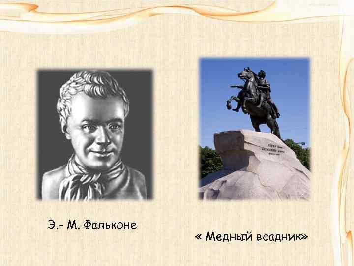 Э. - М. Фальконе « Медный всадник»