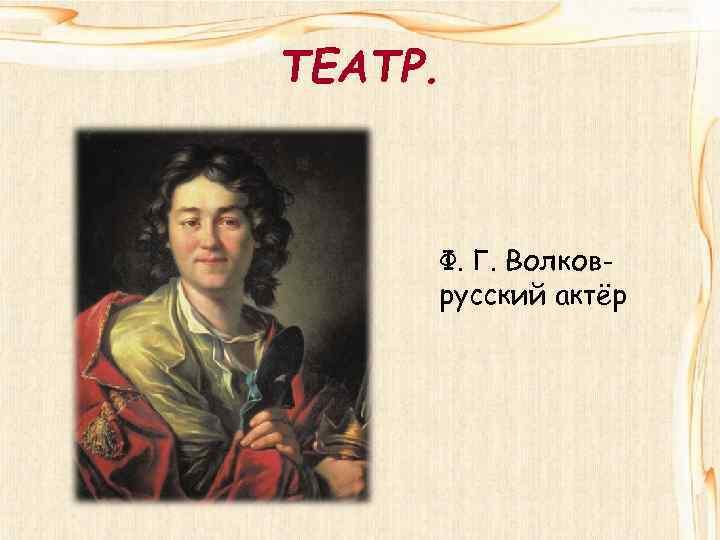 ТЕАТР. Ф. Г. Волковрусский актёр