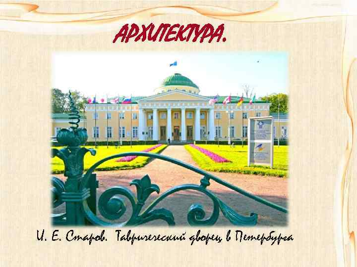 АРХИТЕКТУРА. И. Е. Старов. Тавричеческий дворец в Петербурга