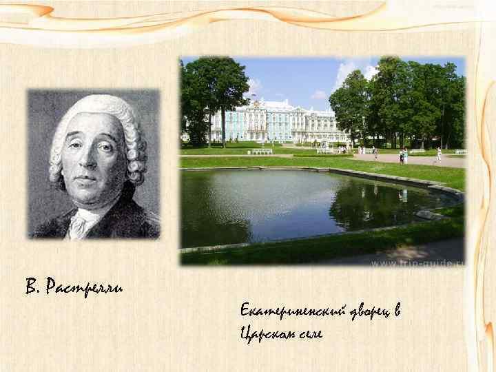 В. Растрелли Екатериненский дворец в Царском селе