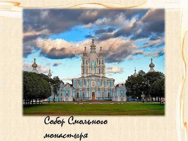 Собор Смольного монастыря