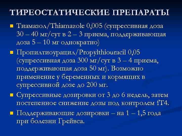 ТИРЕОСТАТИЧЕСКИЕ ПРЕПАРАТЫ n n Тиамазол/Thiamazole 0, 005 (супрессивная доза 30 – 40 мг/сут в