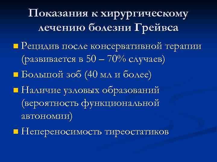 Показания к хирургическому лечению болезни Грейвса n Рецидив после консервативной терапии (развивается в 50