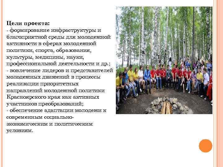 Цели проекта: - формирование инфраструктуры и благоприятной среды для молодежной активности в сферах молодежной