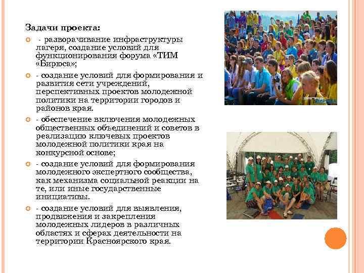 Задачи проекта: - разворачивание инфраструктуры лагеря, создание условий для функционирования форума «ТИМ «Бирюса» ;