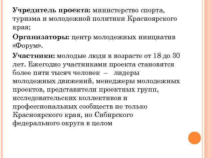 Учредитель проекта: министерство спорта, туризма и молодежной политики Красноярского края; Организаторы: центр молодежных инициатив