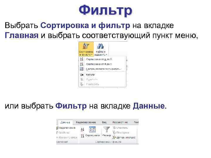 Фильтр Выбрать Сортировка и фильтр на вкладке Главная и выбрать соответствующий пункт меню, или