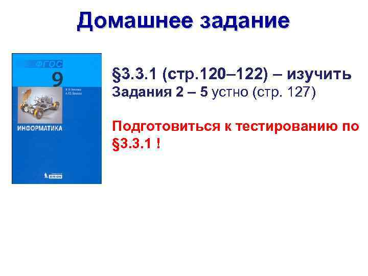 Домашнее задание § 3. 3. 1 (стр. 120– 122) – изучить Задания 2 –