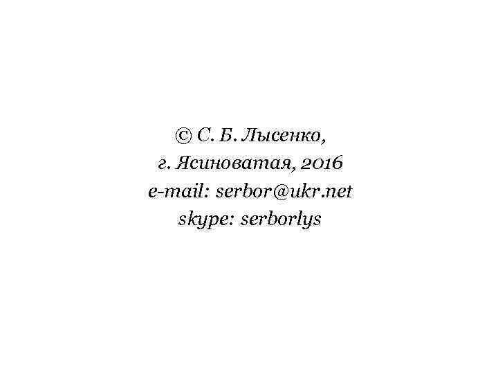 © С. Б. Лысенко, г. Ясиноватая, 2016 e-mail: serbor@ukr. net skype: serborlys