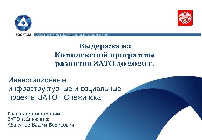 Выдержка из Комплексной программы развития ЗАТО до 2020 г. Инвестиционные, инфраструктурные и социальные проекты