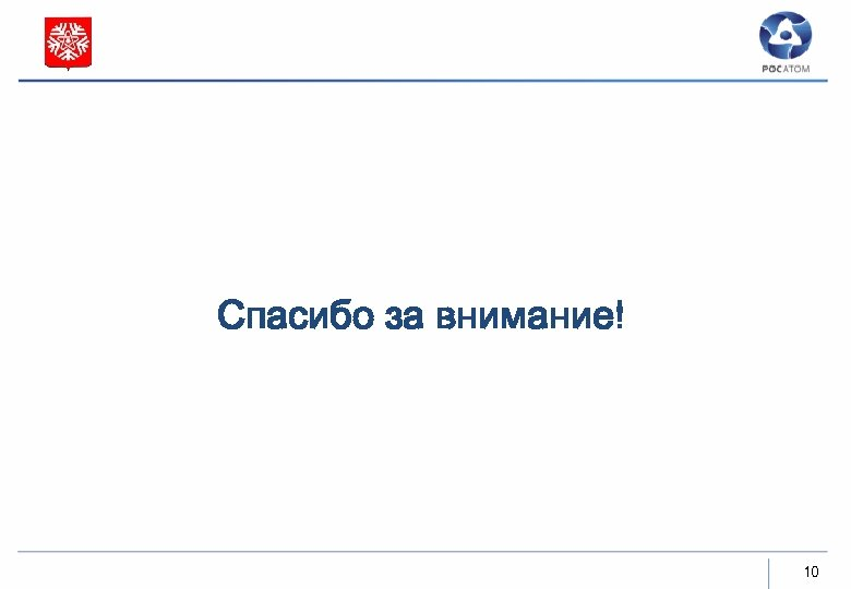 Спасибо за внимание! 10