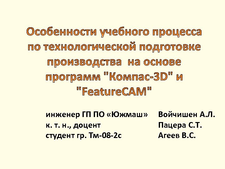 инженер ГП ПО «Южмаш» к. т. н. , доцент студент гр. Тм-08 -2 с