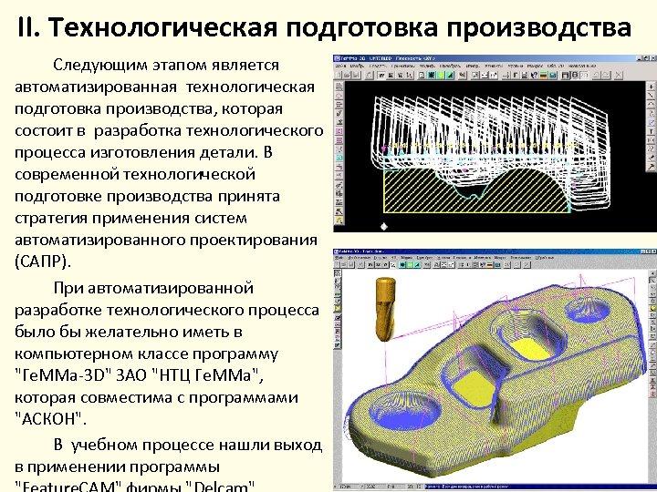 II. Технологическая подготовка производства Следующим этапом является автоматизированная технологическая подготовка производства, которая состоит в