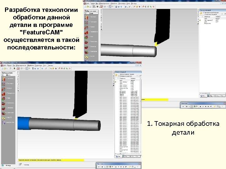 Разработка технологии обработки данной детали в программе