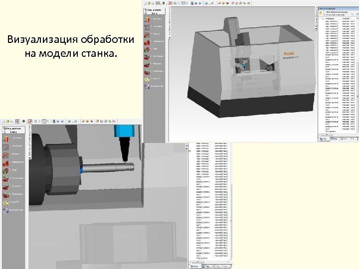 Визуализация обработки на модели станка.