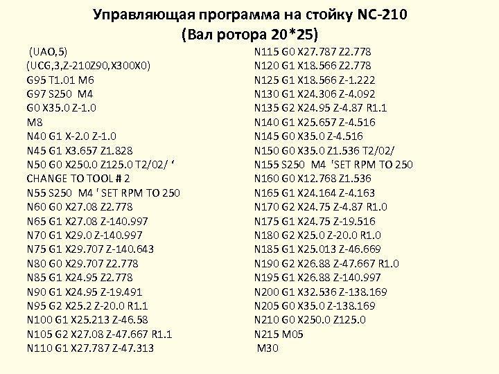 Управляющая программа на стойку NC-210 (Вал ротора 20*25) (UAO, 5) (UCG, 3, Z-210 Z