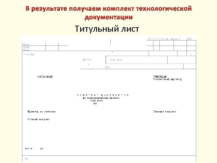 В результате получаем комплект технологической документации Титульный лист