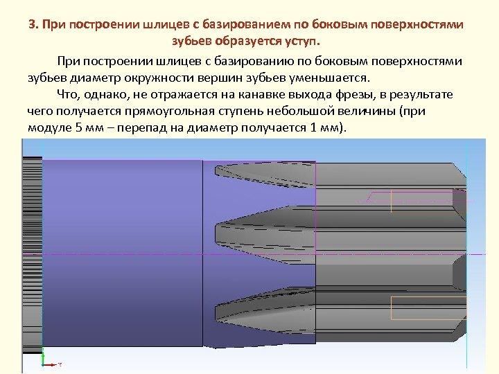 3. При построении шлицев с базированием по боковым поверхностями зубьев образуется уступ. При построении