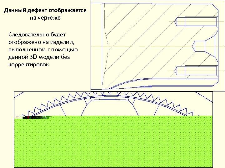 Данный дефект отображается на чертеже Следовательно будет отображено на изделии, выполненном с помощью данной
