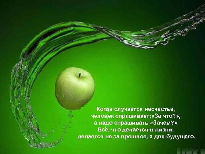 Когда случается несчастье, человек спрашивает: «За что? » , а надо спрашивать «Зачем? »