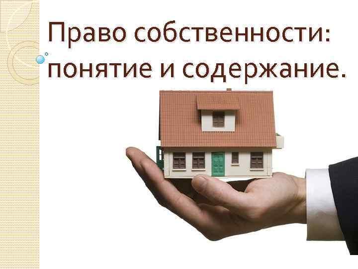 Право собственности: понятие и содержание.