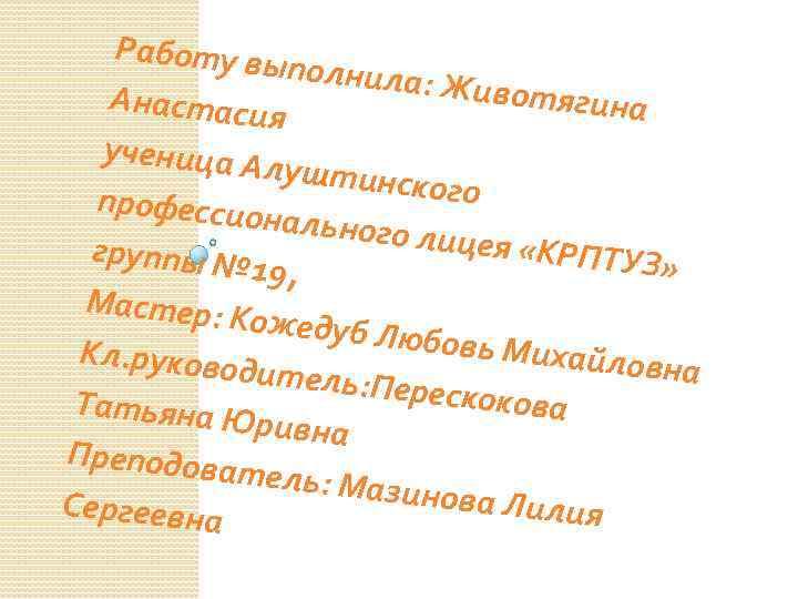 Работу вы полнила: Животяги Анастаси на я ученица А луштинск ого профессио нального лицея