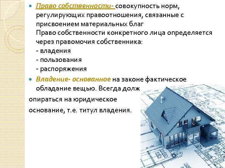 Право собственности- совокупность норм, регулирующих правоотношения, связанные с присвоением материальных благ Право собственности конкретного