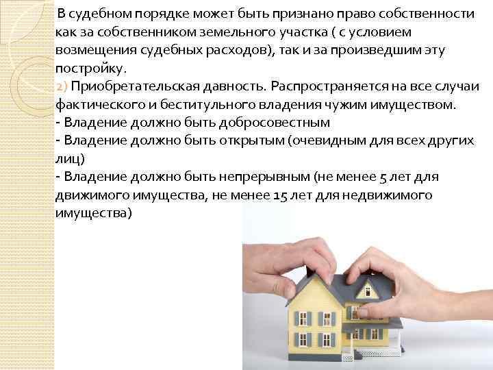 В судебном порядке может быть признано право собственности как за собственником земельного участка