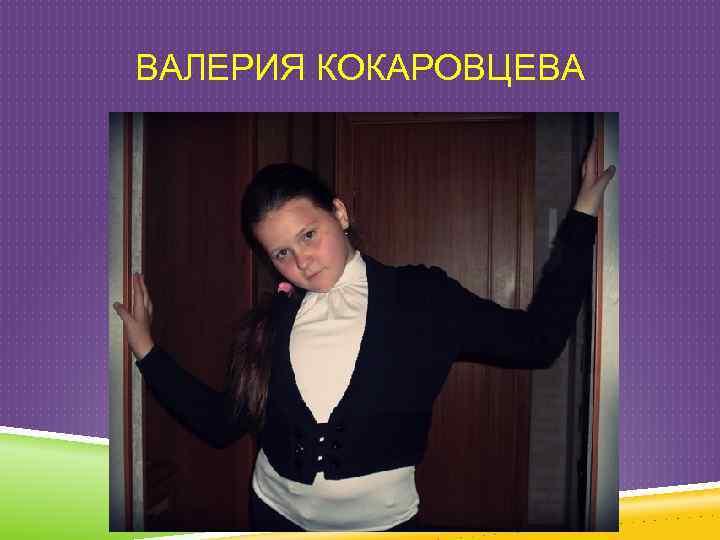 ВАЛЕРИЯ КОКАРОВЦЕВА