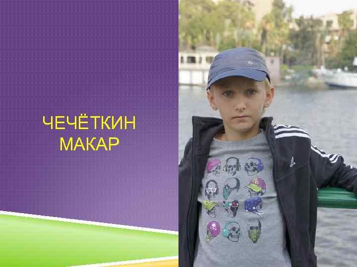 ЧЕЧЁТКИН МАКАР