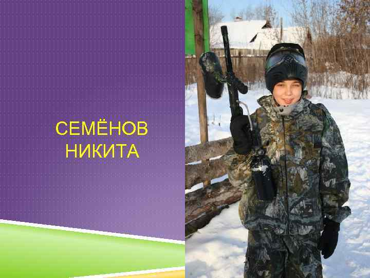 СЕМЁНОВ НИКИТА