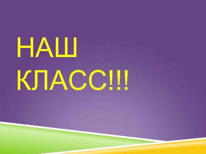 НАШ КЛАСС!!!