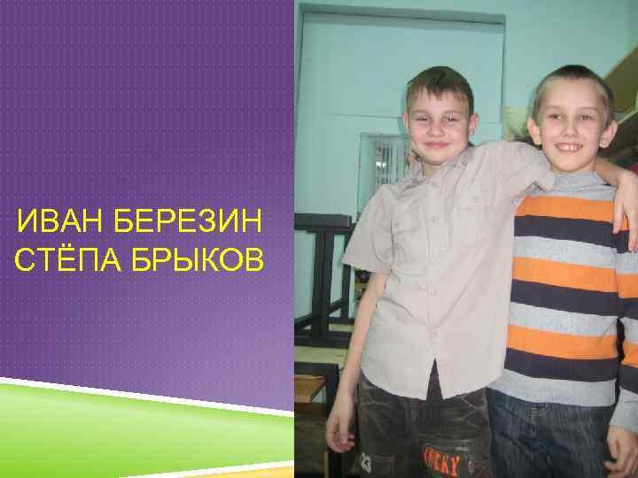 ИВАН БЕРЕЗИН СТЁПА БРЫКОВ