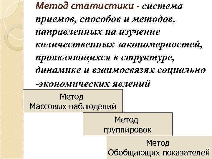Метод статистики - система приемов, способов и методов, направленных на изучение количественных закономерностей, проявляющихся