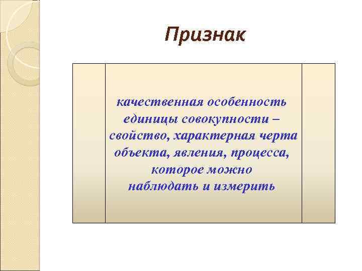 Признак качественная особенность единицы совокупности – свойство, характерная черта объекта, явления, процесса, которое можно