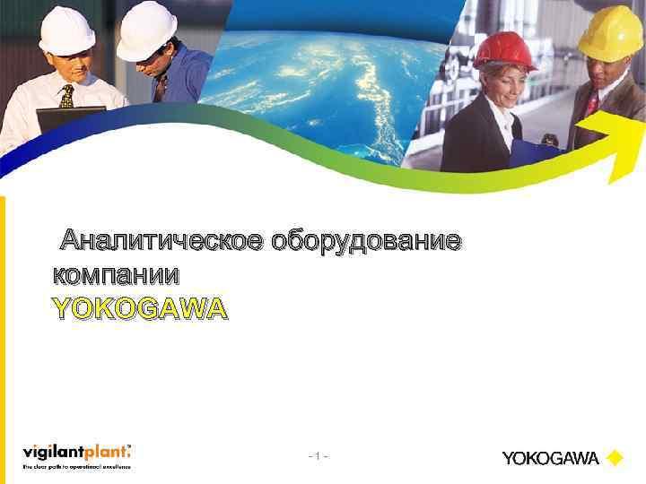 Аналитическое оборудование компании YOKOGAWA -1 -