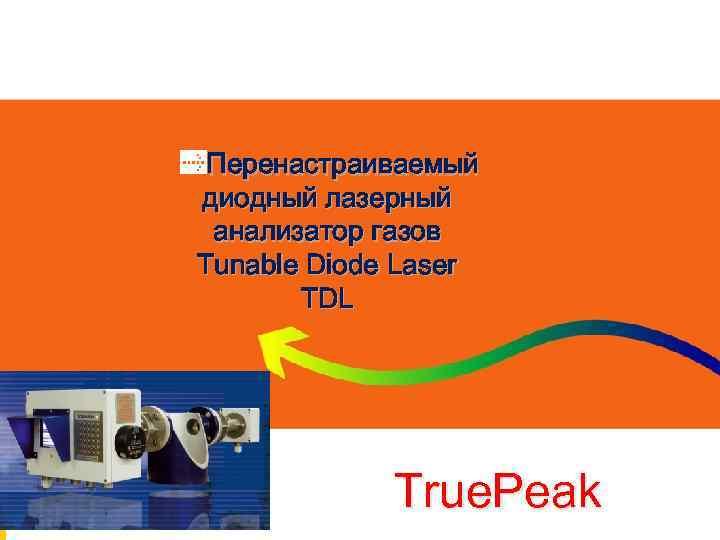 Перенастраиваемый диодный лазерный анализатор газов Tunable Diode Laser TDL True. Peak