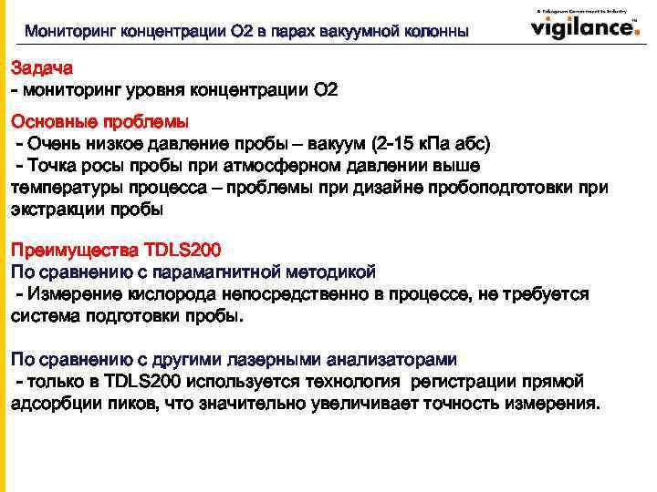 Мониторинг концентрации О 2 в парах вакуумной колонны Задача - мониторинг уровня концентрации O