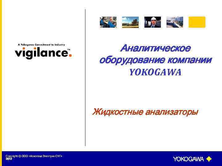 Аналитическое оборудование компании YOKOGAWA Жидкостные анализаторы Copyright © ООО «Иокогава Электрик СНГ» 2012