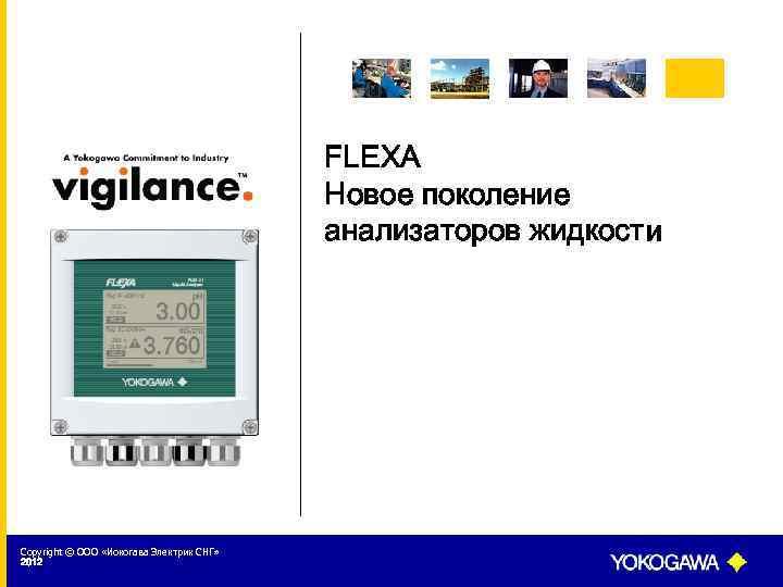 FLEXA Новое поколение анализаторов жидкости Copyright © ООО «Иокогава Электрик СНГ» 2012
