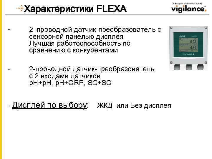 Характеристики FLEXA - 2–проводной датчик-преобразователь с сенсорной панелью дисплея Лучшая работоспособность по сравнению с