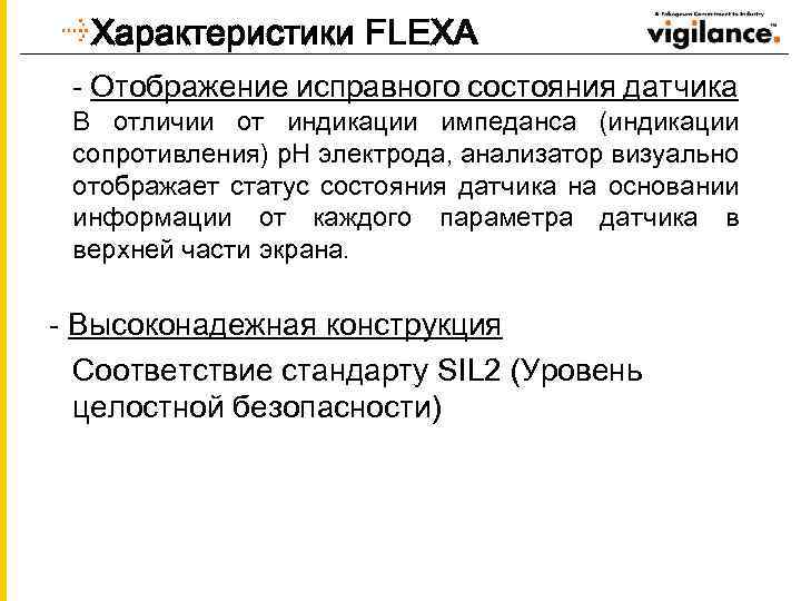 Характеристики FLEXA - Отображение исправного состояния датчика В отличии от индикации импеданса (индикации сопротивления)